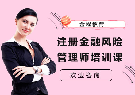 上海建筑/財會培訓-注冊金融風險管理師培訓課