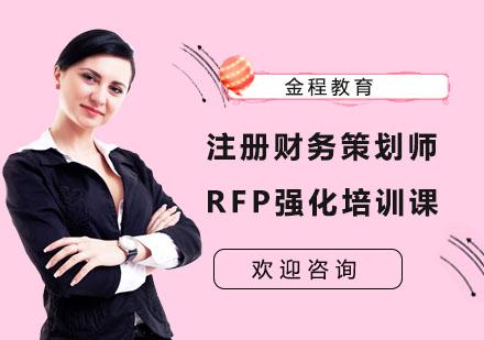 注冊財務策劃師RFP強化培訓課