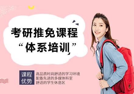 北京學歷培訓-北京考研推免課程體系培訓