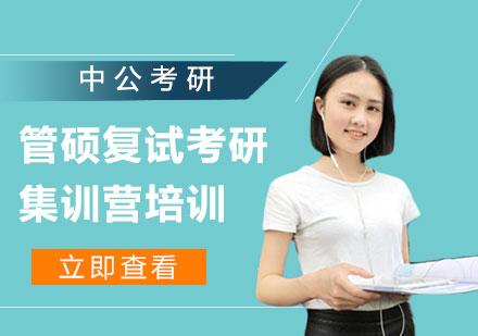 北京學歷培訓-北京管碩復試考研集訓營培訓