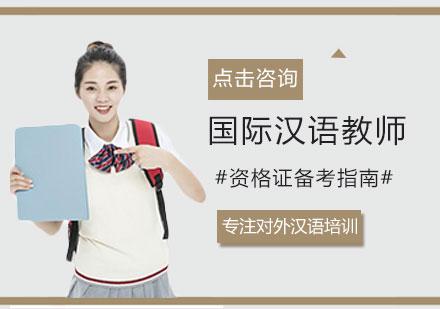 國際漢語教師資格證備考指南