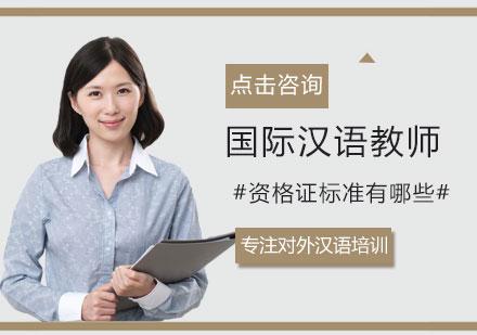 國際漢語教師資格證標準有哪些