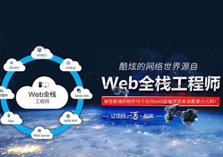 福州Web前端培訓-Web前端培訓