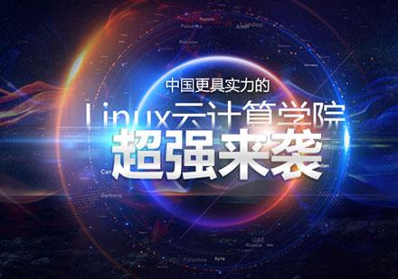 福州云計算培訓-Linux運維培訓