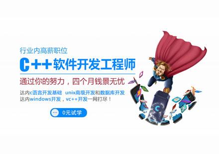 福州C++培訓-C++培訓