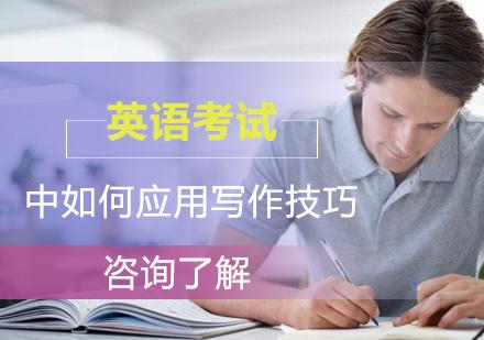 英語考試中如何應用寫作技巧
