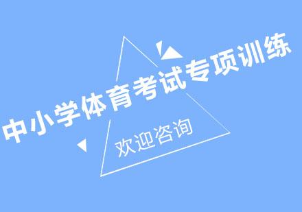 北京體育培訓-北京中小學體育考試訓練課程