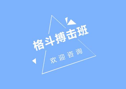 北京體育培訓-北京格斗搏擊班
