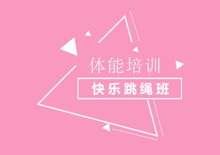 北京體育培訓-北京快樂跳繩班
