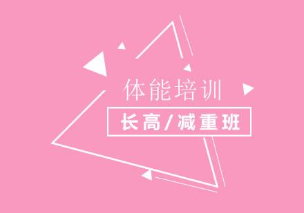 北京體育培訓-北京長高/減重體能課