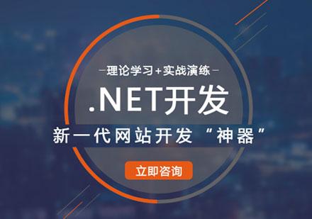 福州電商培訓培訓-.net培訓