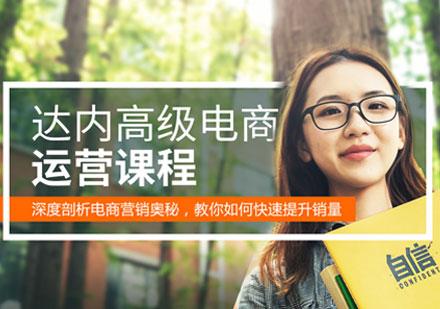 福州網絡營銷培訓-電商運營培訓