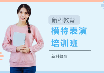 上海職業技能培訓-模特表演培訓班