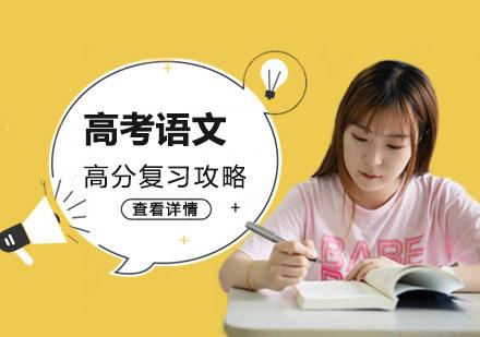 重慶學習網-高考語文高分復習攻略