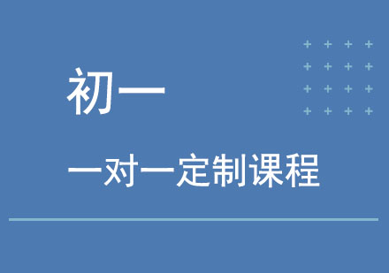 北京初中輔導培訓-北京初一一對一定制課程