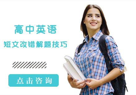 重慶學習網-高中英語短文改錯解題技巧