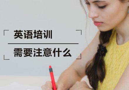 英語培訓需要注意什么
