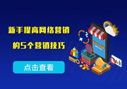 重慶學習網-新手提高網絡營銷的5個營銷技巧