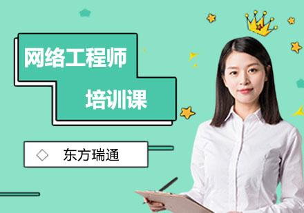 上海網絡工程師培訓-網絡工程師培訓課