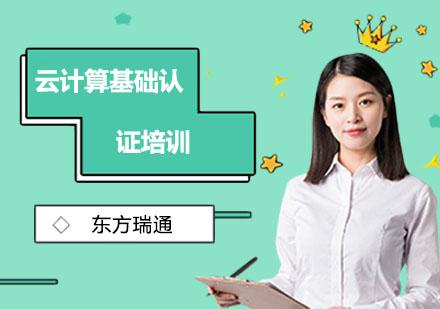 上海電腦IT培訓-云計算基礎認證培訓