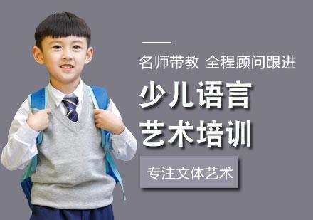 福州興趣愛好培訓-少兒語言藝術培訓