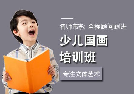 福州興趣愛好培訓-少兒國畫培訓