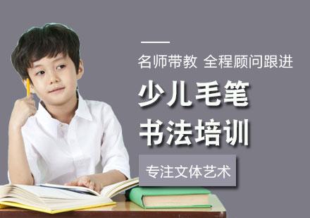 福州興趣愛好培訓-少兒毛筆書法培訓