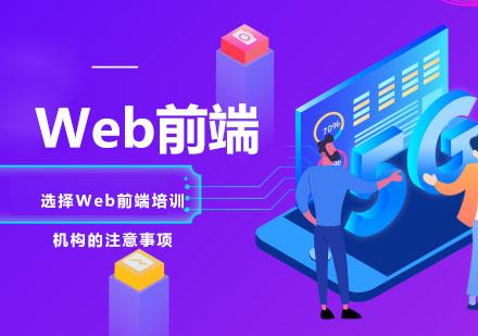 重慶學習網-選擇Web前端培訓機構的注意事項