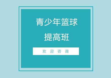 北京少兒籃球培訓-北京青少年籃球提高班