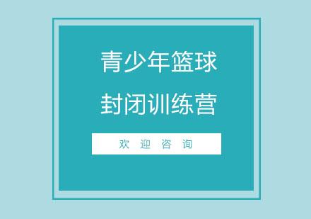 北京少兒籃球培訓-北京籃球封閉訓練營