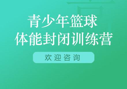 北京少兒籃球培訓-北京青少年籃球體能封閉訓練營
