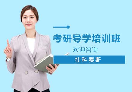上海學歷教育培訓-考研導學培訓班