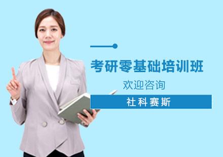 上海學歷教育培訓-考研零基礎培訓班
