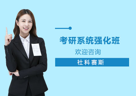 上海學歷教育培訓-考研系統強化班