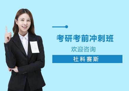 上海學歷教育培訓-考研考前沖刺班