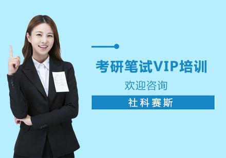 上海學歷教育培訓-考研筆試VIP培訓班