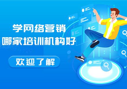 重慶學習網-學網絡營銷哪家培訓機構好