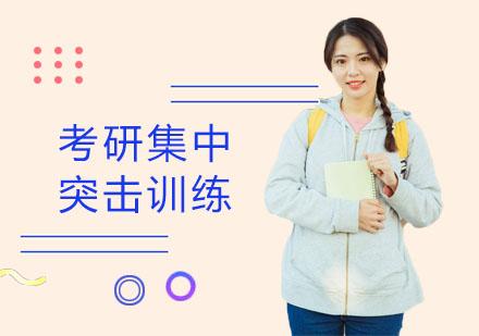 上海學歷教育培訓-考研集中突擊訓練