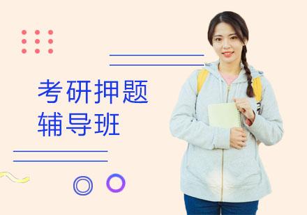上海學歷教育培訓-考研押題輔導班