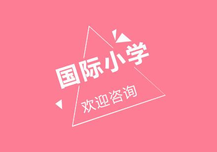 北京國際小學培訓-北京國際小學