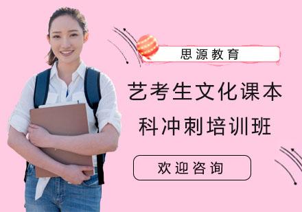上海藝考培訓-藝考生文化課本科沖刺培訓班
