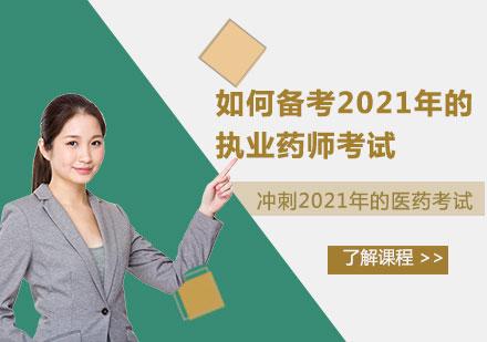 北京學習網-如何備考2021年的執業藥師考試
