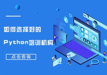 重慶學習網-重慶如何選擇好的Python培訓機構