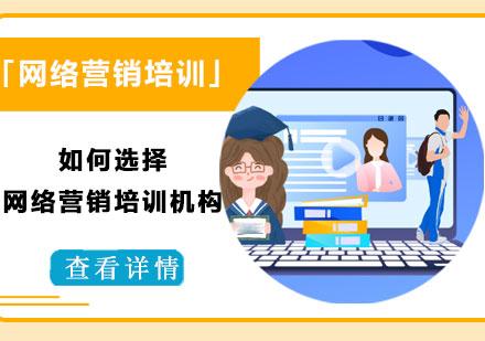 重慶學習網-如何選擇網絡營銷培訓機構