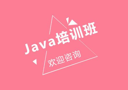 北京JAVA培訓-北京Java培訓班