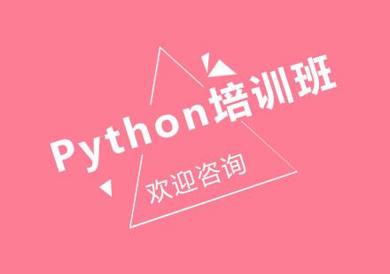 北京Python培訓班