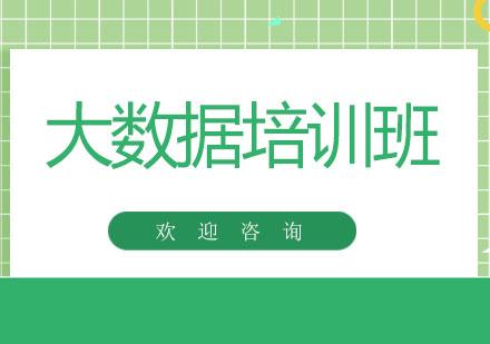 北京大數據培訓-北京大數據培訓班