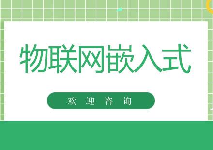 北京網頁設計培訓-北京智能物聯網+嵌入式開發培訓課程