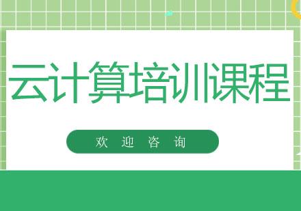 北京云計算培訓-北京云計算培訓課程