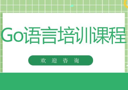 北京語言開發培訓-北京Go語言培訓課程